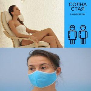 20 процедури за възрастен+25 бр. маски