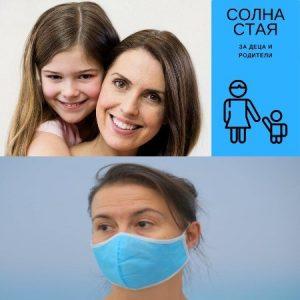 20 процедури за дете+25 бр. маски